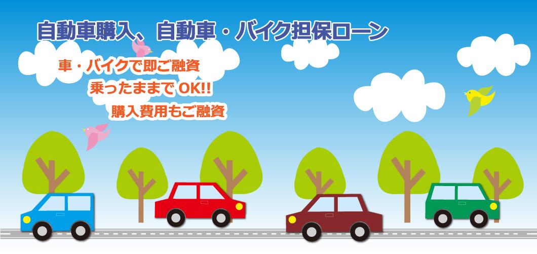 自動車購入担保ローンのページ
